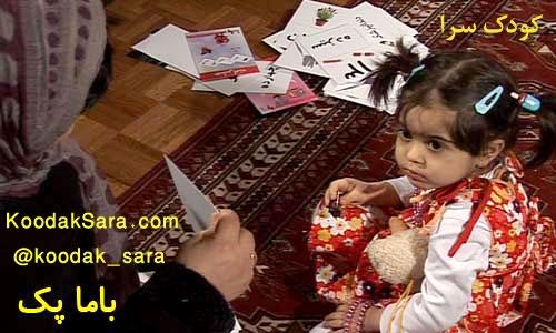 پکیج باما به زبان انگلیسی